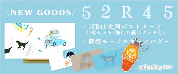 """""""52R45!ニューグッズ発売"""""""