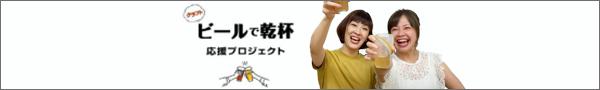"""""""ビールで乾杯応援プロジェクト"""""""