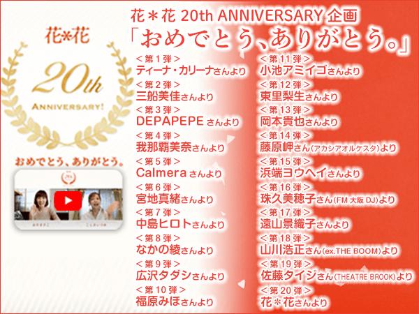 お祝いコメント続々更新予定!花*花official YouTubeチャンネルはこちら