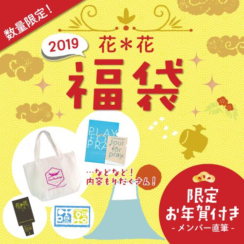 【数量限定】花*花 福袋 販売決定!