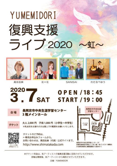 3/7(土)「YUMEMIDORI復興支援ライブ2020」に出演致します。