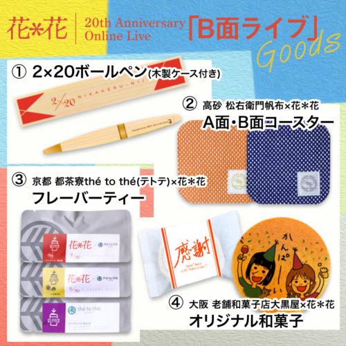 10/23(金)より販売決定!20周年記念「B面ライブ」オリジナルグッズ