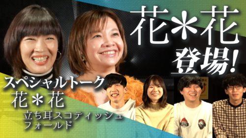 テレビ大阪公式YouTube「関西のバンドが歌ってみた!」に出演
