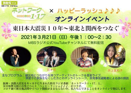 3/21(日)MBSラジオ公式YouTube・生配信イベントに出演します
