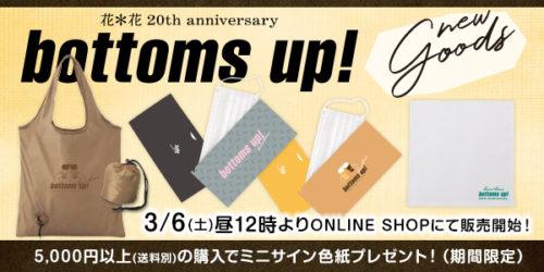 〜 bottoms up! 〜 オフィシャルグッズ先行販売決定!