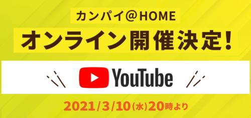 3/ 10(水)20:00〜「カンパイ@HOME」に出演します