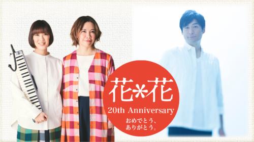 20周年お祝いメッセージ第15弾が公開!