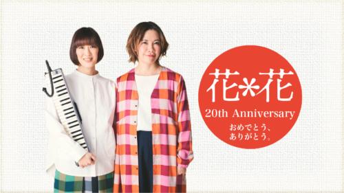 20周年お祝いメッセージ第20弾(最終回)が公開!