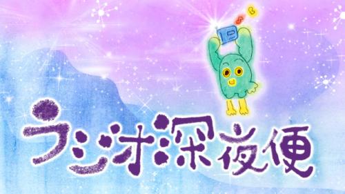 新曲「茜空テールランプ」が、NHKラジオ深夜便「深夜便のうた(6〜7月)」に決定!