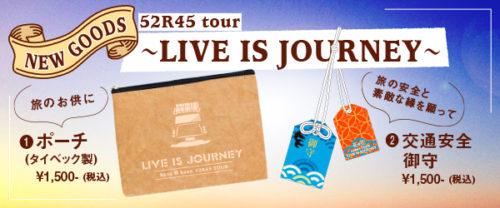 ライブグッズ解禁!52R45 tour 〜 LIVE IS JOURNEY 〜
